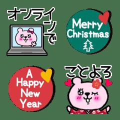 ぴんくまちゃんの日常➃うるるん♡冬絵文字