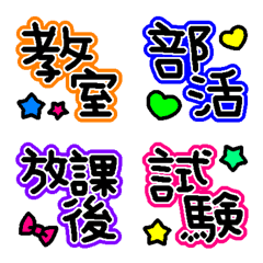 【カラフル】学校の絵文字【文字のみ】