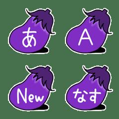ナス/なす◎デコ文字/シンプル3