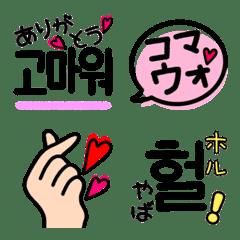 かわいくて使いやすい韓国系な絵文字4