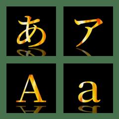 炎のデコ文字