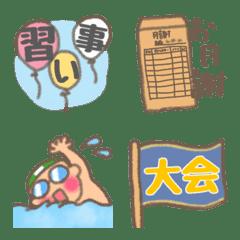 習い事 絵文字