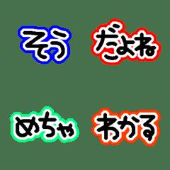 【返信用】あいづち絵文字