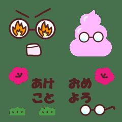 メガネが主役 (絵文字版)
