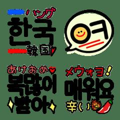 かわいくて使いやすい韓国系な絵文字6