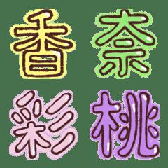 名前によく使われる漢字の絵文字 1
