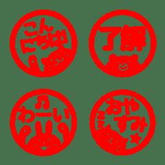 ゆるかわハンコ絵文字