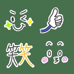 【男も使える】シンプル絵文字①