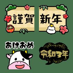 お正月に使える可愛い年賀絵文字♡2021