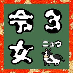 牛柄文字〜うしさんあいうえお〜