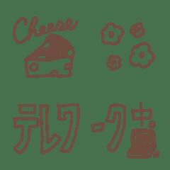 ♡シンプル♡ブラウン絵文字2