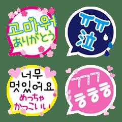 日本語と韓国語の毎日使う言葉可愛い絵文字