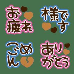 チョコレートカラー♡あいさつ絵文字