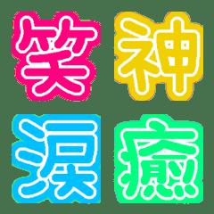 ネオン☆感情を表す漢字