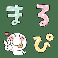 まるぴ★デコ文字2【再販】