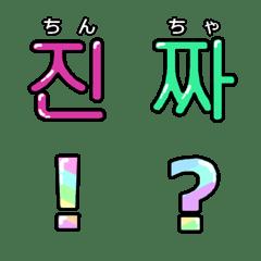 普段使いできる立体ハングル1♪韓国語