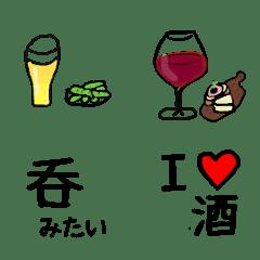 お酒好き専用絵文字♡