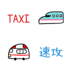 乗り物 新幹線 使いやすい絵文字