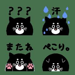 文末に使えることば付き猫♡絵文字