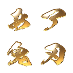 筆デコ文字2 (金)