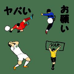 サッカー絵文字 クール版
