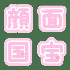 量産型ヲタク文字♡ピンク(漢字&数字)