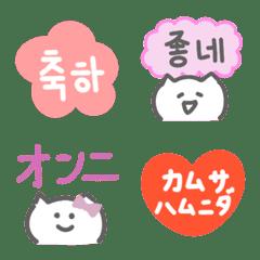 猫と韓国語&日本語のハングル絵文字