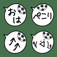 サッカーの吹き出し絵文字