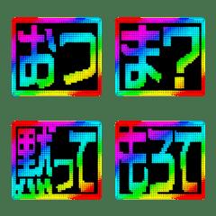 レインボーゲーミング激アツ絵文字