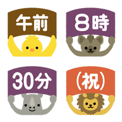 動物にちじ②