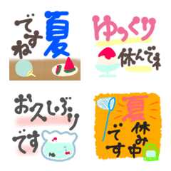 *ミニスタンプ*大人の気遣い12  ~Summer~