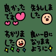riekimの敬語手書き文字絵文字。