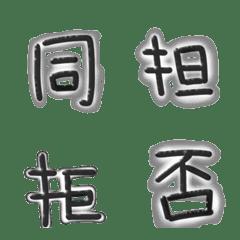 量産型絵文字