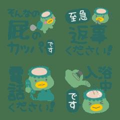 河童くん★敬語