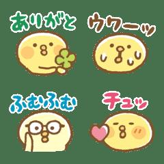 ぴよこ豆の絵文字 2(セリフ)