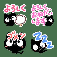 クロネコすたんぷ【絵文字】