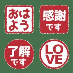 日常ほのぼのハンコ絵文字♡1