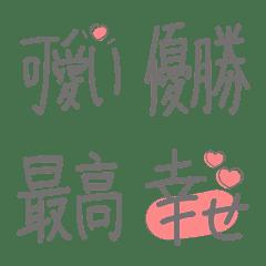 ジャニヲタ用語 くすみ絵文字 補完編