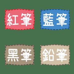 作品/文房具/スペシャルスモールレーベル