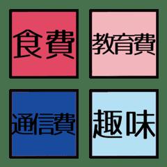 (絵文字)家計簿メモ