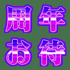 エレガントセクシーパープル絵文字