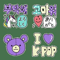 41chの韓国語*絵文字 8