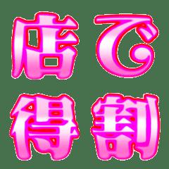 エレガントセクシーピンク絵文字