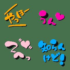 毎日使えるシンプル絵文字☆一言