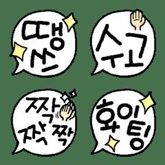 ハングル 絵文字 リアル 韓国語 シンプル