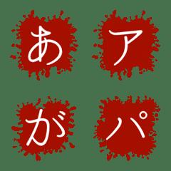 ホラーな絵文字⑨デコ文字