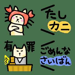 ダジャレ ネコ 絵文字