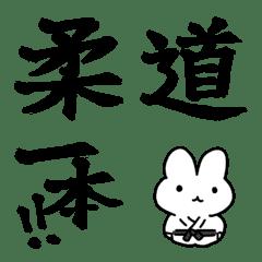 柔道家が使う絵文字