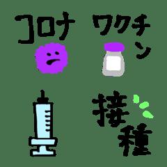 コロナのワクチンにまつわる絵文字 2 ▲△