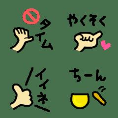 ハンドサイン シンプル 絵文字